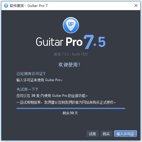 吉他学习软件Guitar Pro7,一款音乐初学者的神器-爱资源网 , 专注分享实用软件工具&资源教程