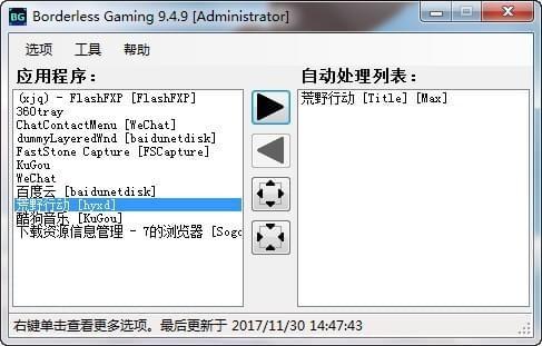 Borderless Gaming(全屏神器)