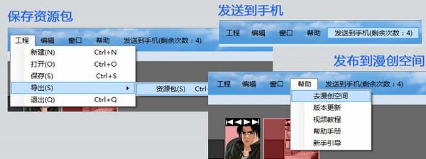 手机动漫大师(动漫制作软件)