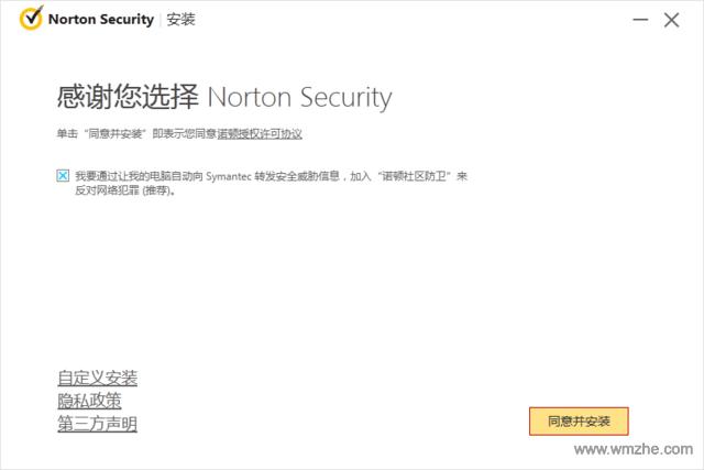 Norton Security(诺顿杀毒软件)软件截图
