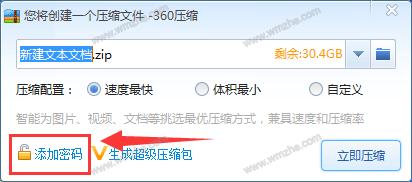 360压缩怎么加密,360压缩怎么给压缩文件添加密码