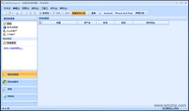 效能密码管理器软件截图