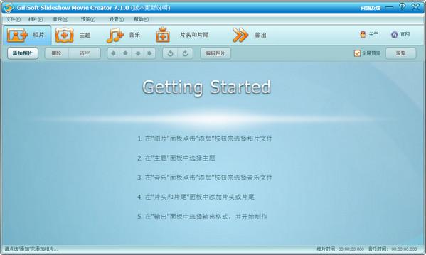 GiliSoft Slideshow Movie Creator的教程