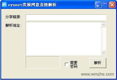 eyunet度娘网盘直链解析软件截图