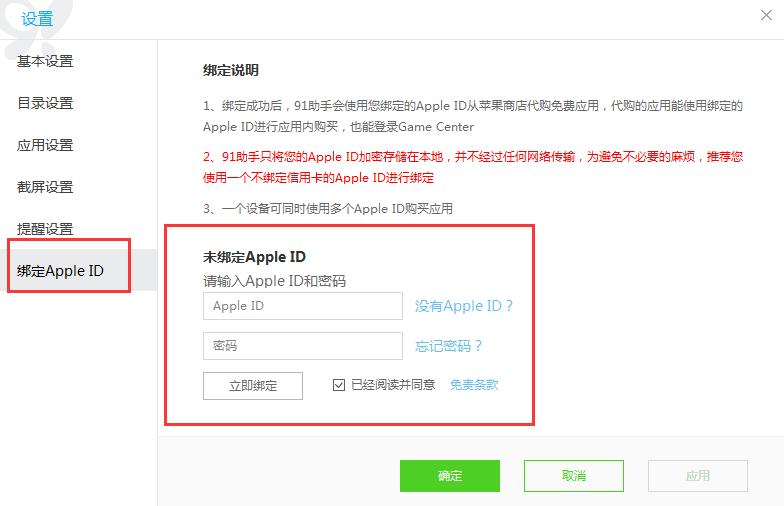 91助手如何绑定Apple ID,91助手在哪绑定Apple ID