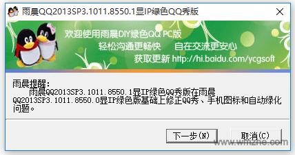 qq2013下载sp3_QQ(显IP绿色版)V2013 SP3(8550.1)版QQ秀版下载-完美软件下载