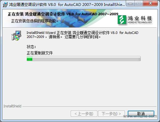 鴻業暖通軟件截圖