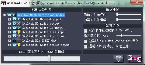 ASIO4ALL驱动程序
