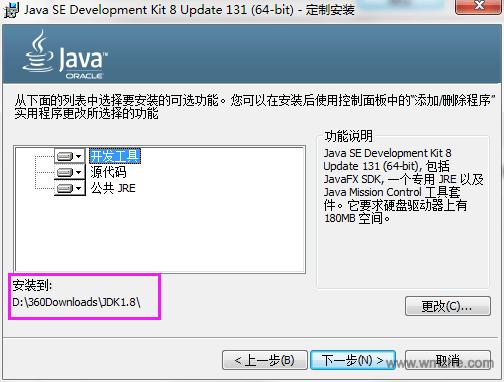 JDK(TM)8 64位软件截图
