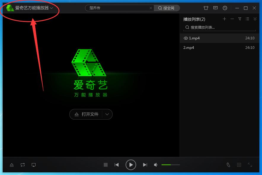 爱奇艺播放器怎么截图,爱奇艺播放器截取视频画面的方法