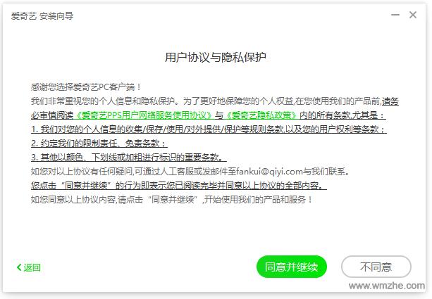 愛奇藝PPS影音軟件截圖