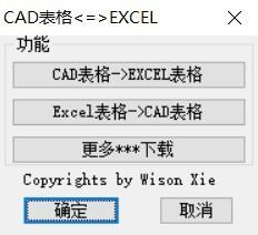 CAD表格互转EXCEL插件
