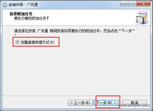 广讯通软件截图
