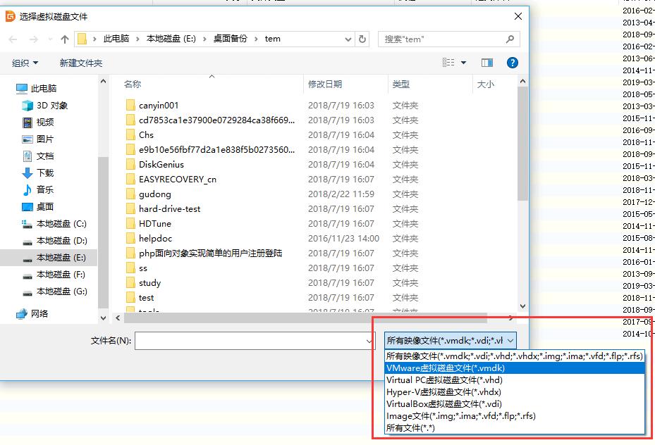 DiskGenius支持多格式虚拟磁盘