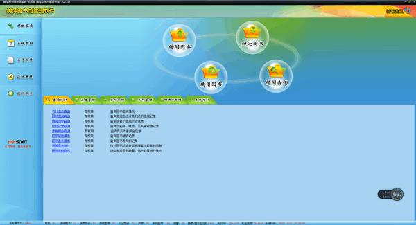 美萍图书馆管理系统
