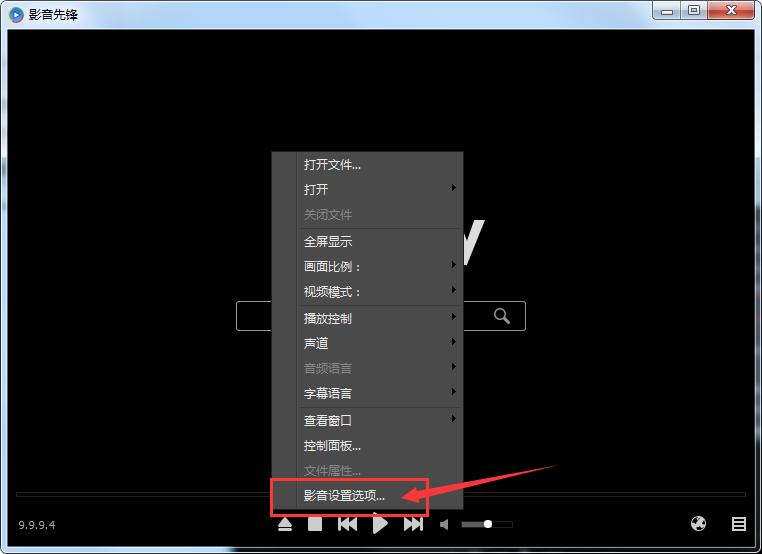 影音先锋播放记录怎么删除,影音先锋自动清除播放记录的方法
