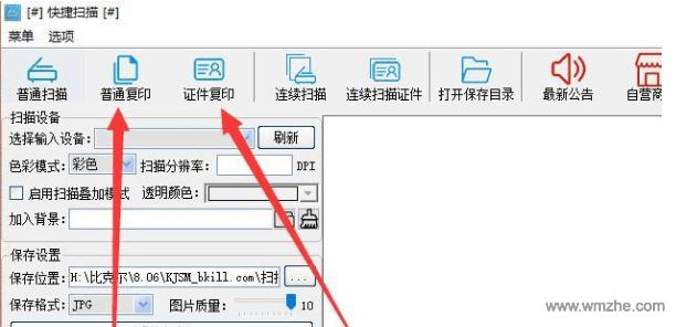 快捷扫描软件截图