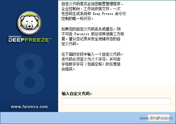 Deep Freeze软件截图