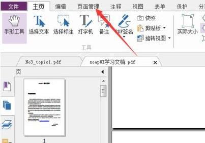 福昕PDF阅读器怎么把pdf文件拆分为多个文件?