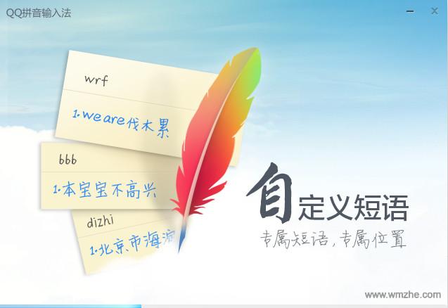 QQ拼音輸入法軟件截圖