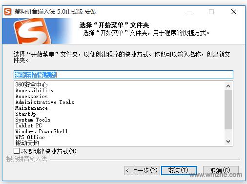 搜狗拼音输入法5.0软件截图