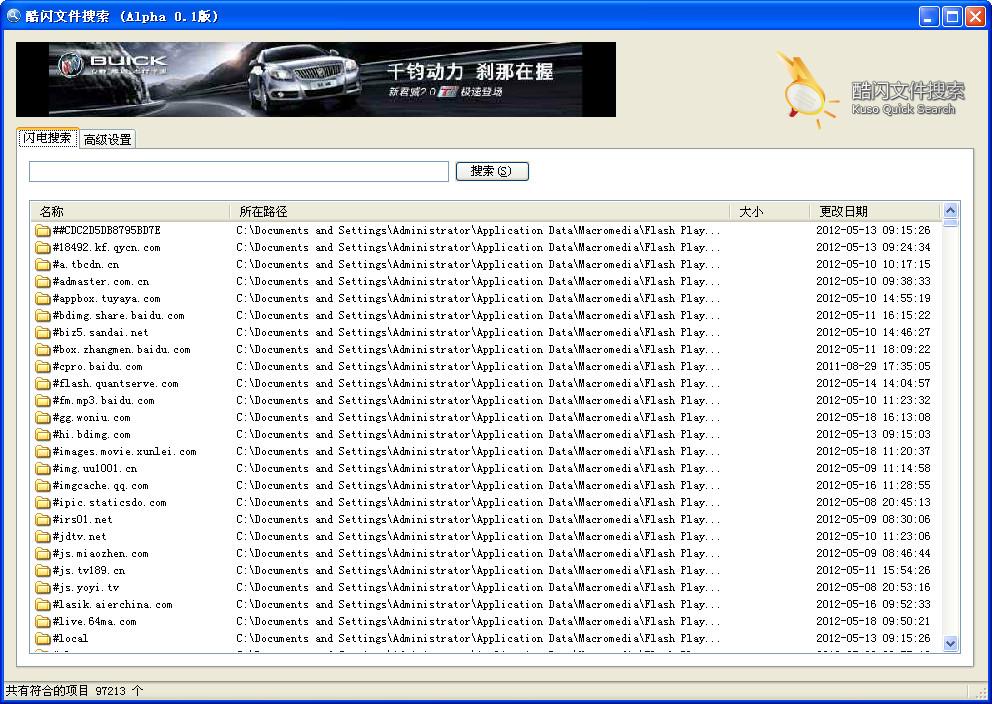 酷闪电脑文件搜索软件(Alpha)截图0