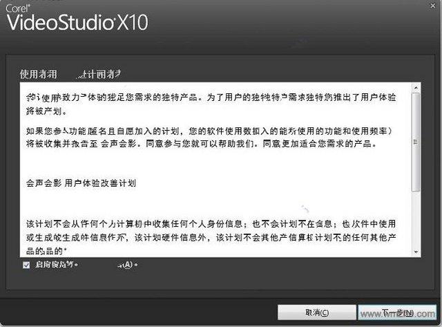 会声会影X10 64位软件截图