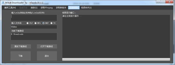 M3u8 Downloader的教程
