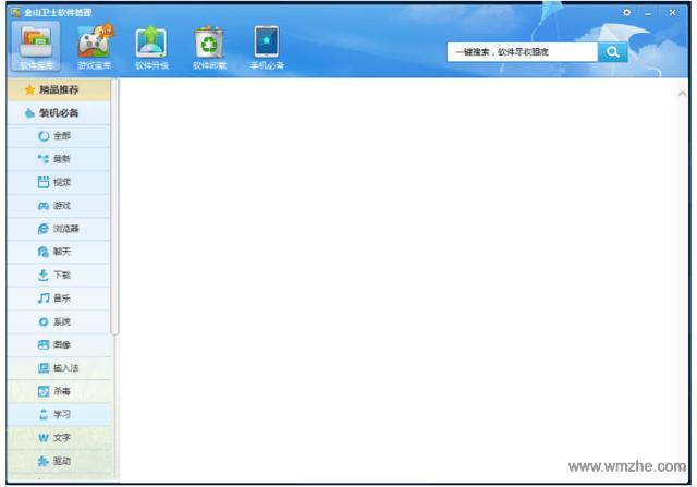 金山卫士软件管理软件截图