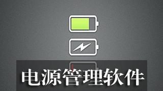 电源管理软件