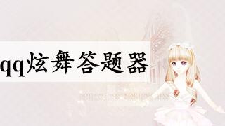 QQ炫舞答题器