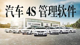汽车4s管理软件