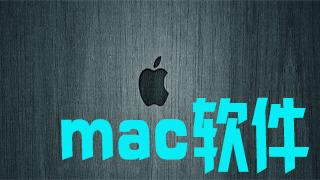 mac软件