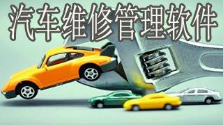 汽车维修管理软件
