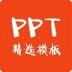 PPT精选模板