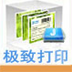 LINUO极致订单打印管理系统 V 19.09.26.6 官方版