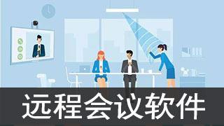 远程会议软件