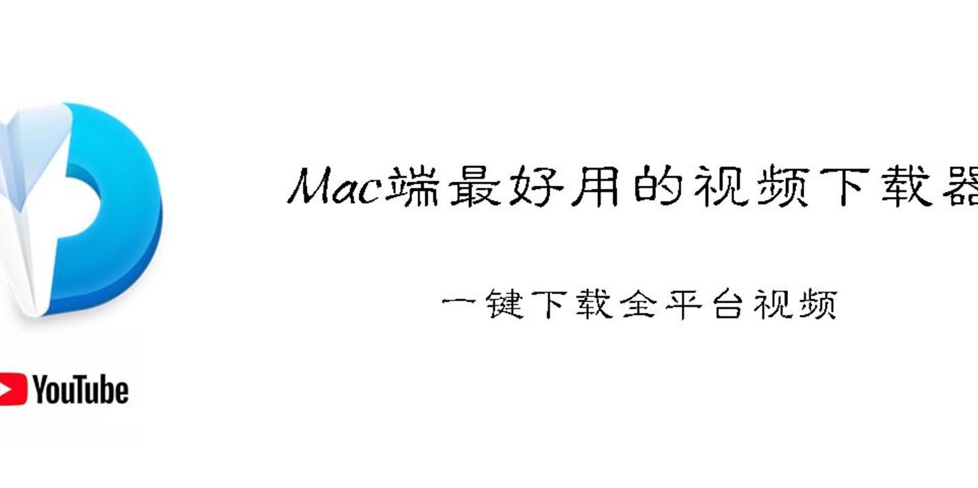 Mac端最好用的视频下载器,可一键下载全网视频
