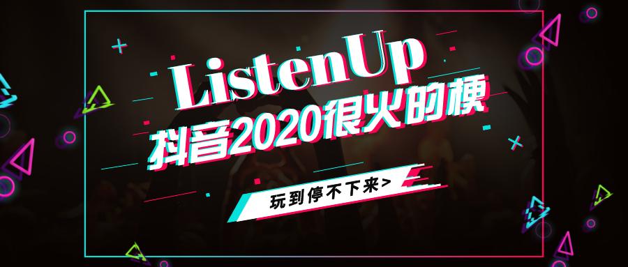 抖音2020很火的梗(天天更新)