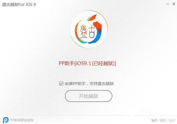 iOS9.0-9.1越狱的问题及解决办法汇总