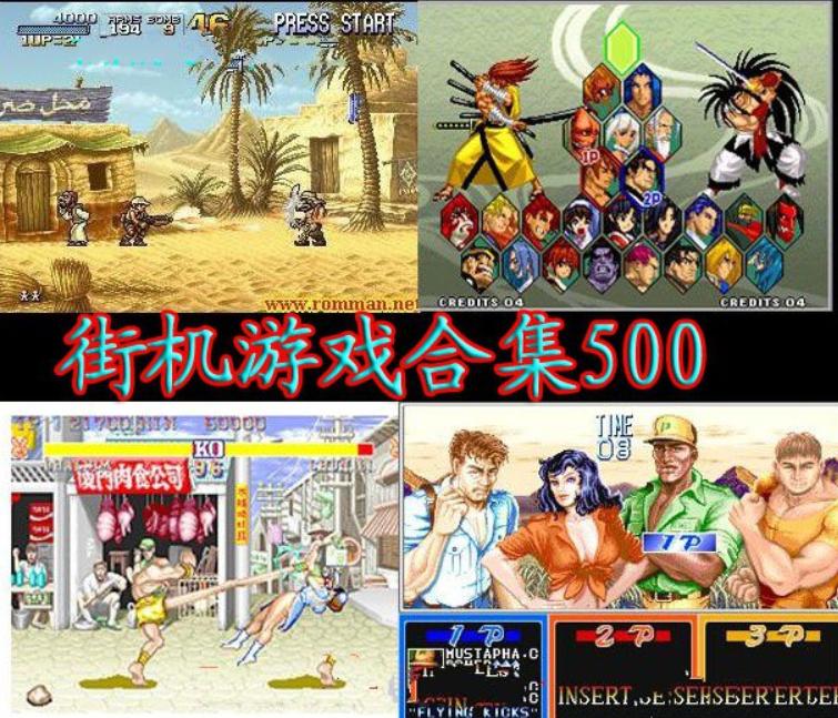 街机游戏合集 500 中文版