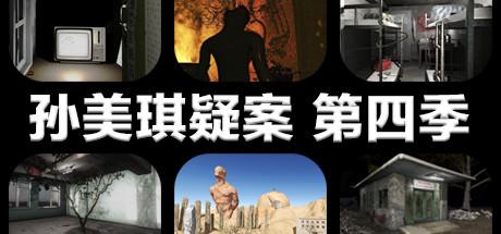孙美琪疑案系列第四季