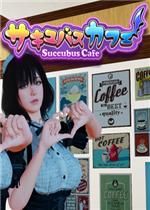 魅魔咖啡廳 STEAM 官方中文版