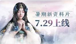 網游今日推薦