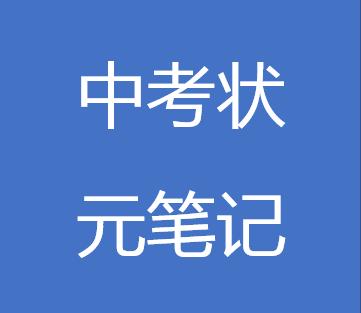 中考狀元英語筆記