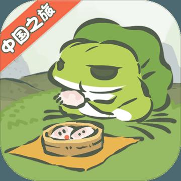 旅行青蛙·中國之旅
