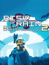 雨中冒險 2
