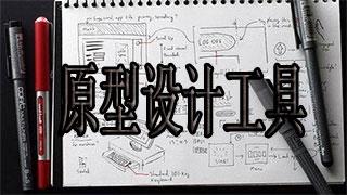 原型设计工具