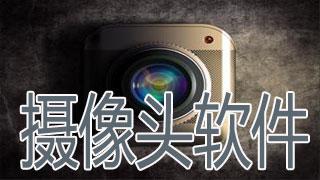 摄像头软件