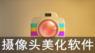 摄像头美化软件
